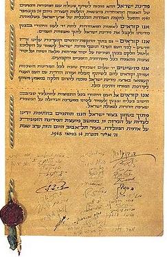 מגילת העצמאות. (ויקיפדיה)