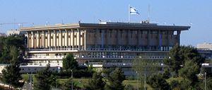 משכן הכנסת בירושלים. (ויקיפדיה)